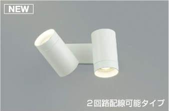 【最安値挑戦中!最大34倍】コイズミ照明 AB48649L LEDブラケットライト LED一体型 調光 温白色 拡散 白熱球60W×2灯相当 ホワイト 2回路配線可能 [(^^)]