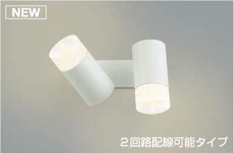 【最安値挑戦中!最大34倍】コイズミ照明 AB48650L LEDブラケットライト LED一体型 調光 温白色 拡散 白熱球60W×2灯相当 ホワイト 2回路配線可能 [(^^)]