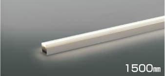 【最安値挑戦中!最大25倍】コイズミ照明 AL47065L 間接照明器具 LED一体型 ライトバー 調光タイプ 散光 ハイパワー 温白色 1500mm