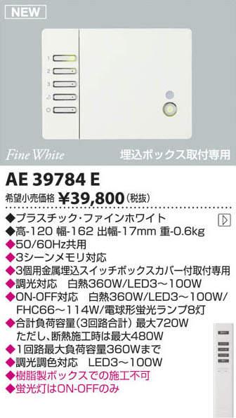 【最安値挑戦中!最大33倍】コイズミ照明 AE39784E ダウンライト メモリーライトコントローラ 3回路用(別売) 埋込ボックス取付専用 [(^^)]