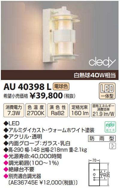 【最安値挑戦中!最大23倍】コイズミ照明 AU40398L ポーチライト 壁 ブラケットライト 白熱球40W相当 LED一体型 電球色 [(^^)]