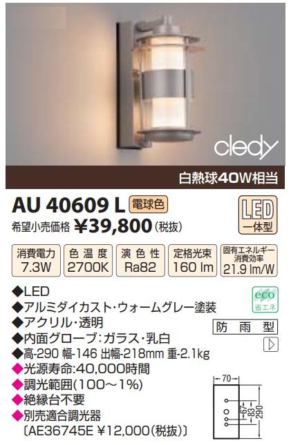 【最安値挑戦中!最大23倍】コイズミ照明 AU40609L ポーチライト 壁 ブラケットライト 白熱球40W相当 LED一体型 電球色 [(^^)]
