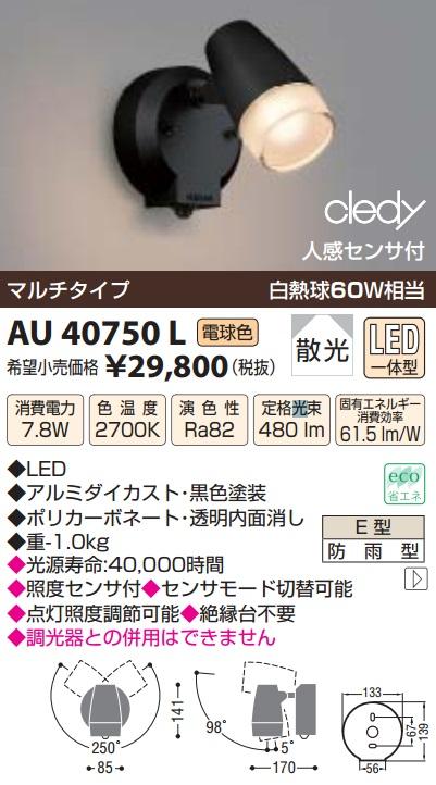 【最安値挑戦中!最大23倍】コイズミ照明 AU40750L アウトドアスポットライト マルチタイプ 白熱球60W相当 人感センサ付 LED一体型 電球色 [(^^)]
