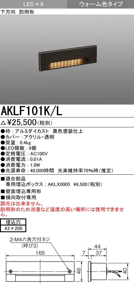 【最安値挑戦中!最大34倍】三菱 AKLF101K/L LEDエクステリア フットライト 防雨形 下方向 ウォーム色 ブラック 受注生産品 [∽§]