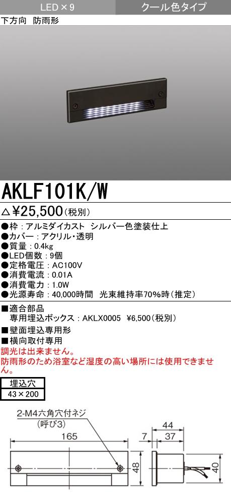 【最安値挑戦中!最大34倍】三菱 AKLF101K/W LEDエクステリア フットライト 防雨形 下方向 クール色 ブラック 受注生産品 [∽§]