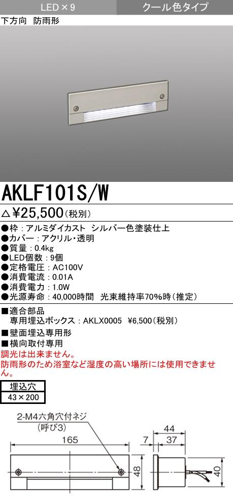 【最安値挑戦中!最大34倍】三菱 AKLF101S/W LEDエクステリア フットライト 防雨形 下方向 クール色 シルバー 受注生産品 [∽§]