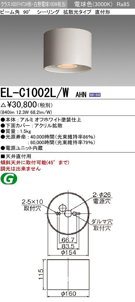 【最安値挑戦中!最大33倍】三菱 EL-C1002L/W AHN LED照明器具 シーリング 拡散光タイプ 直付形 固定出力 電球色 電源ユニット内蔵 受注生産品 [∽§]