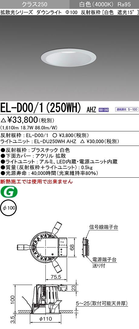 【最安値挑戦中!最大34倍】三菱 EL-D00/1(250WH) AHZ LEDダウンライト(MCシリーズ) φ100 白色コーン遮光15°クラス250 高演色 調光 白色 受注生産品 [∽§]