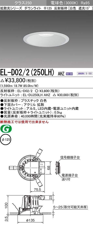 【最安値挑戦中!最大34倍】三菱 EL-D02/2(250LH) AHZ LEDダウンライト(MCシリーズ) φ125 白色コーン遮光15°クラス250 高演色 調光 電球色 受注生産品 [∽§]