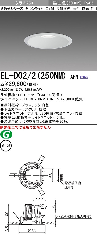 【最安値挑戦中!最大23倍】三菱 EL-D02/2(250NM) AHN LEDダウンライト(MCシリーズ) φ125 白色コーン遮光15°クラス250 固定出力 昼白色 受注生産品 [∽§]