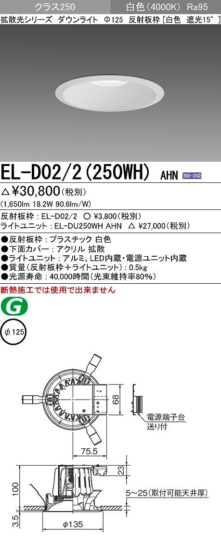 【最安値挑戦中!最大34倍】三菱 EL-D02/2(250WH) AHN LEDダウンライト(MCシリーズ) φ125 白色コーン遮光15°クラス250 高演色 固定出力 白色 受注生産品 [∽§]