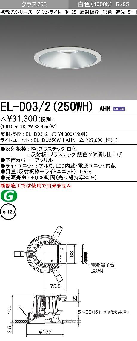 【最安値挑戦中!最大34倍】三菱 EL-D03/2(250WH) AHN LEDダウンライト(MCシリーズ) φ125 銀色コーン遮光15°クラス250 高演色 固定出力 白色 受注生産品 [∽§]