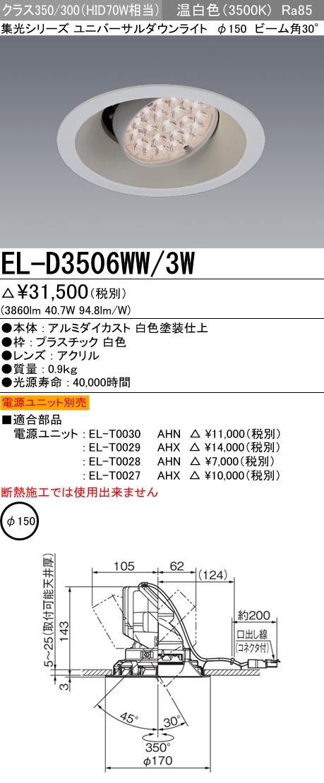 【最安値挑戦中!最大34倍】三菱 EL-D3506WW/3W LEDダウンライト 集光シリーズ ユニバーサル 温白色 φ150 電源ユニット別売 受注生産品 ホワイト [∽§]
