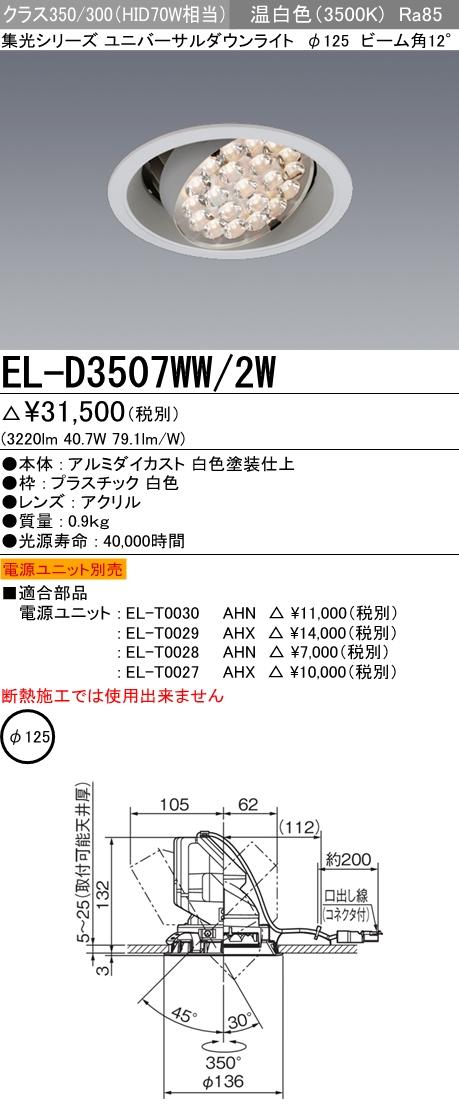 【最安値挑戦中!最大34倍】三菱 EL-D3507WW/2W LEDダウンライト 集光シリーズ ユニバーサル 温白色 φ125 電源ユニット別売 受注生産品 ホワイト [∽§]