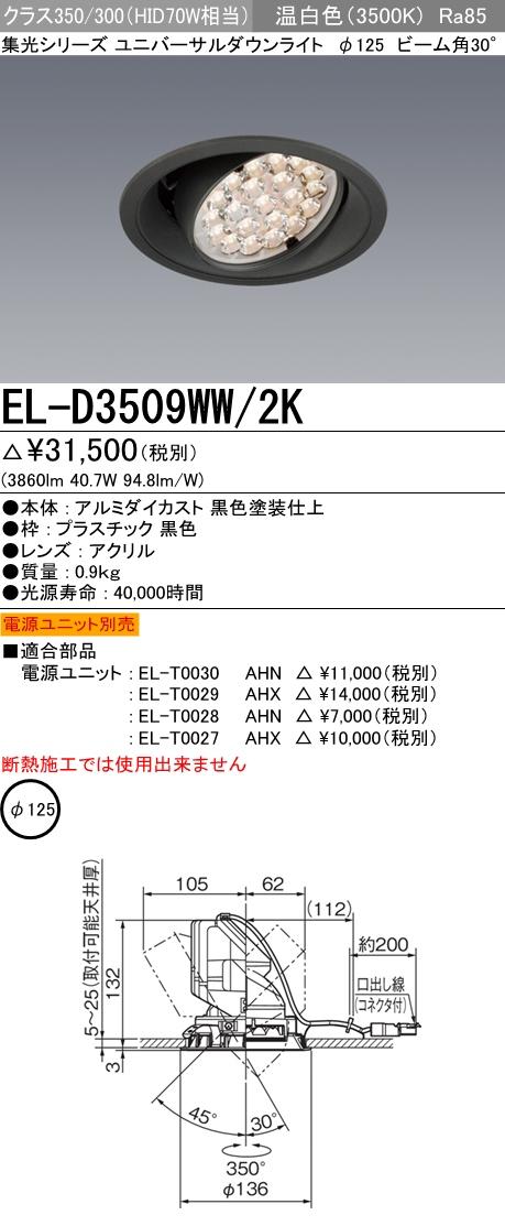 【最安値挑戦中!最大34倍】三菱 EL-D3509WW/2K LEDダウンライト 集光シリーズ ユニバーサル 温白色 φ125 電源ユニット別売 受注生産品 ブラック [∽§]