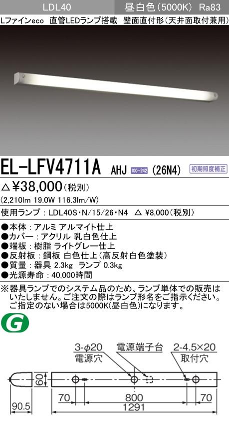 【最安値挑戦中!最大23倍】三菱 EL-LFV4711A AHJ(26N4) LEDブラケット 直管LEDランプ搭載タイプ 初期照度補正 昼白色 受注生産品 [∽§]