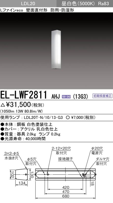 【最安値挑戦中!最大34倍】三菱 EL-LWF2811 AHJ(13G3) LEDエクステリア ブラケット 直管LEDランプ搭載タイプ 防雨・防湿形 昼白色 初期照度補正 受注生産品 [∽§]