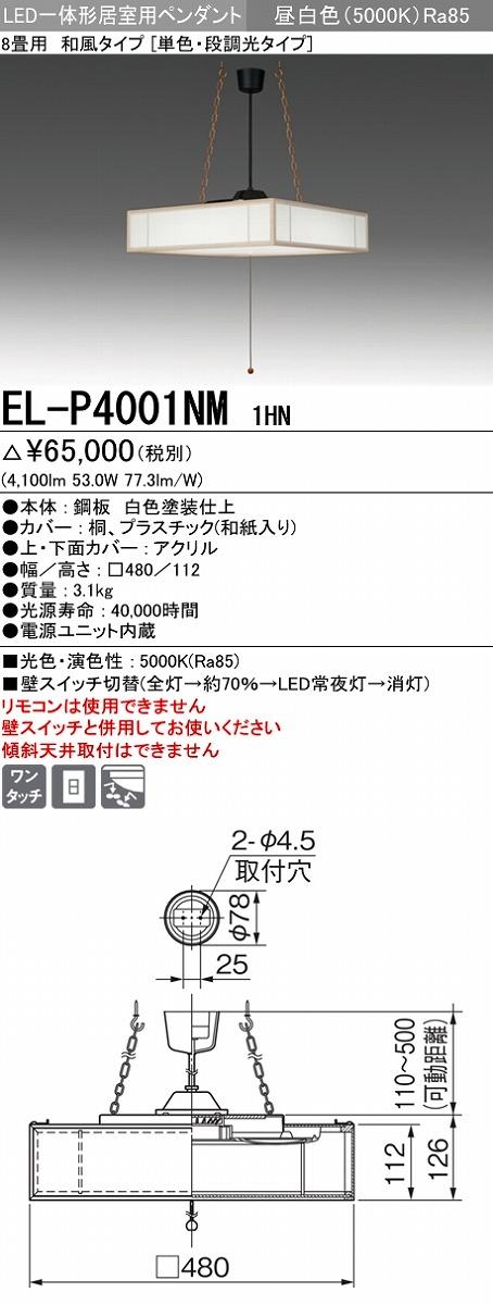 【最安値挑戦中!最大34倍】三菱 EL-P4001NM 1HN LED一体形 ペンダント 和風タイプ 単色段調光 昼白色 8畳用 受注生産品 [∽§]