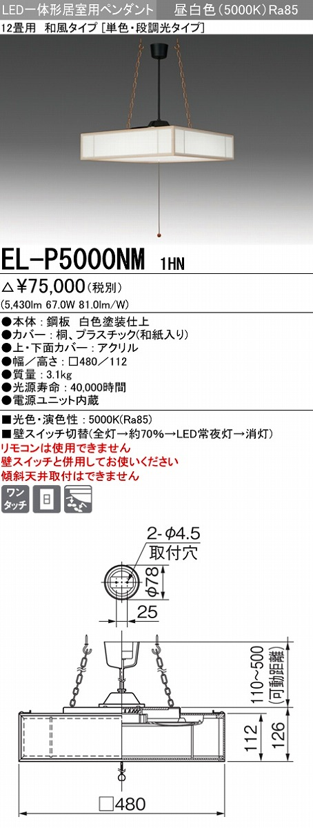 【最安値挑戦中!最大34倍】三菱 EL-P5000NM 1HN LED一体形 ペンダント 和風タイプ 単色段調光 昼白色 12畳用 受注生産品 [∽§]