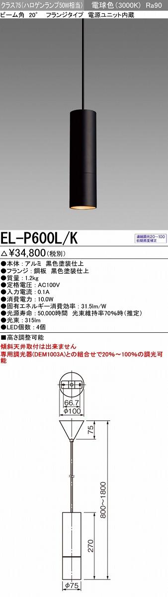 【最安値挑戦中!最大34倍】三菱 EL-P600L/K LED照明器具 ペンダント 集光タイプ フランジ 連続調光 電球色 電源ユニット内蔵 受注生産品 ブラック [∽§]