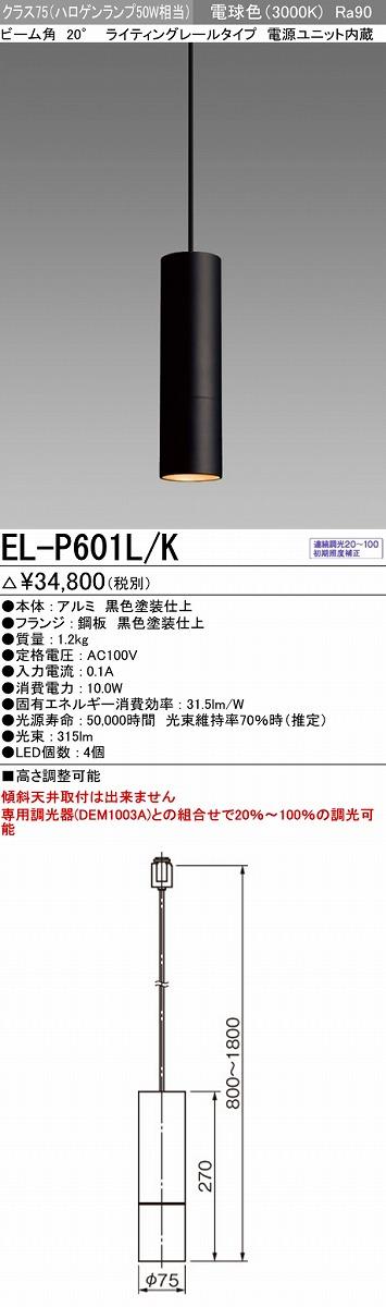 【最安値挑戦中!最大24倍】三菱 EL-P601L/K LED照明器具 ペンダント 集光タイプ ライティングレール用 連続調光 電球色 電源ユニット内蔵 受注生産品 ブラック [∽§]