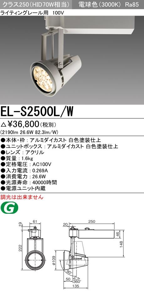 【最安値挑戦中!最大34倍】三菱 EL-S2500L/W LEDスポットライト 一般用途 ライティングレール用100V 電球色 電源ユニット内蔵 ホワイト 受注生産品 [∽§]