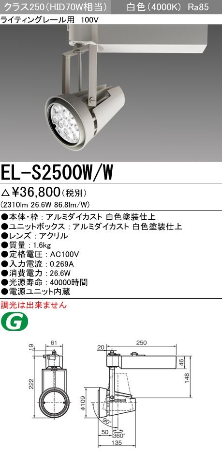 【最安値挑戦中!最大34倍】三菱 EL-S2500W/W LEDスポットライト 一般用途 ライティングレール用100V 白色 電源ユニット内蔵 ホワイト 受注生産品 [∽§]