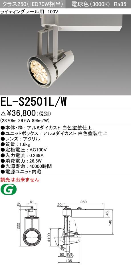 【最安値挑戦中!最大34倍】三菱 EL-S2501L/W LEDスポットライト 一般用途 ライティングレール用100V 電球色 電源ユニット内蔵 ホワイト 受注生産品 [∽§]