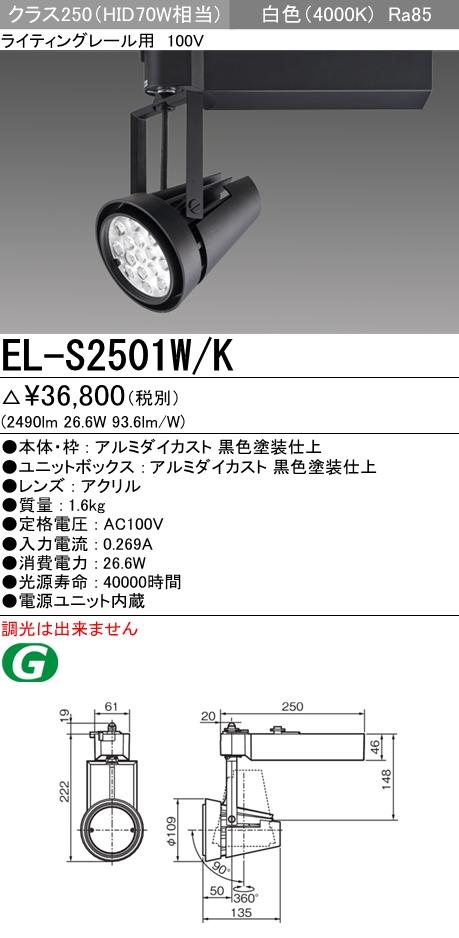 【最安値挑戦中!最大34倍】三菱 EL-S2501W/K LEDスポットライト 一般用途 ライティングレール用100V 白色 電源ユニット内蔵 ブラック 受注生産品 [∽§]
