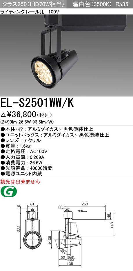 【最安値挑戦中!最大34倍】三菱 EL-S2501WW/K LEDスポットライト 一般用途 ライティングレール用100V 温白色 電源ユニット内蔵 ブラック 受注生産品 [∽§]
