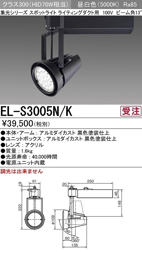 【最安値挑戦中!最大33倍】三菱 EL-S3005N/K LEDスポットライト 一般用途 クラス300 ビーム角13° 固定出力 昼白色 ブラック 受注生産品 [∽§]