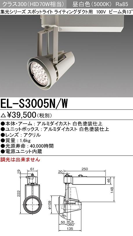 【最安値挑戦中!最大33倍】三菱 EL-S3005N/W LEDスポットライト 一般用途 クラス300 ビーム角13° 固定出力 昼白色 ホワイト 受注生産品 [∽§]