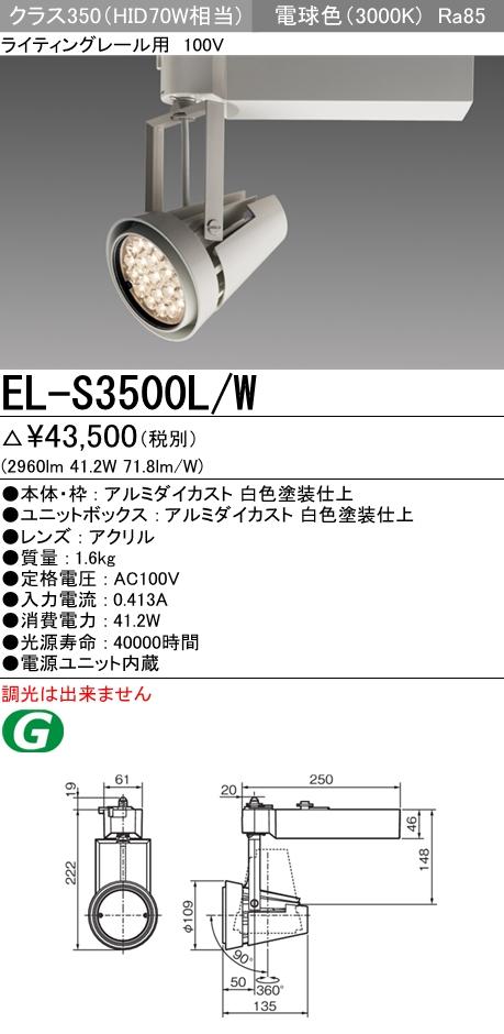 【最安値挑戦中!最大34倍】三菱 EL-S3500L/W LEDスポットライト 一般用途 ライティングレール用100V 電球色 電源ユニット内蔵 ホワイト 受注生産品 [∽§]