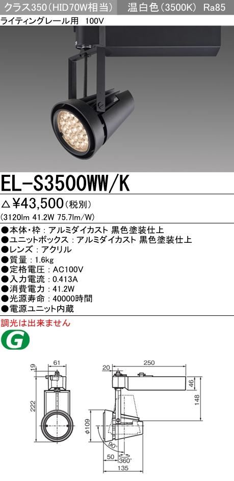 【最安値挑戦中!最大34倍】三菱 EL-S3500WW/K LEDスポットライト 一般用途 ライティングレール用100V 温白色 電源ユニット内蔵 ブラック 受注生産品 [∽§]