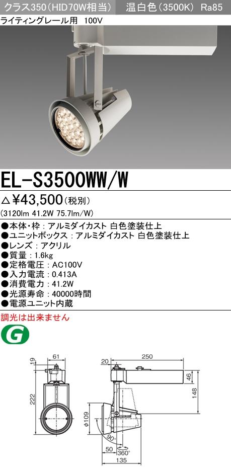 【最安値挑戦中!最大34倍】三菱 EL-S3500WW/W LEDスポットライト 一般用途 ライティングレール用100V 温白色 電源ユニット内蔵 ホワイト 受注生産品 [∽§]