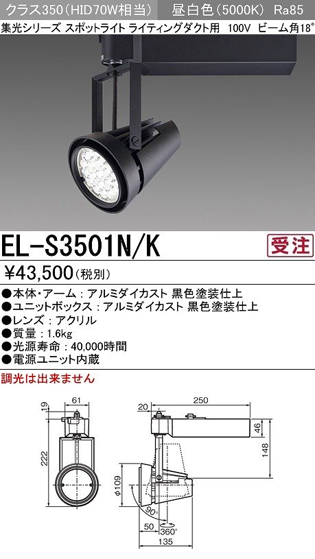 【最安値挑戦中!最大34倍】三菱 EL-S3501N/K LEDスポットライト 一般用途 クラス350 ビーム角18° 固定出力 昼白色 ブラック 受注生産品 [∽§]