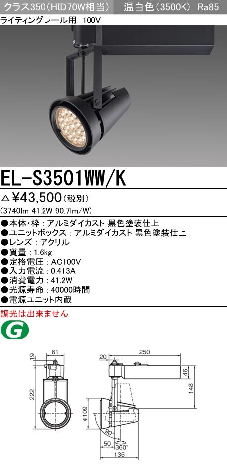 【最安値挑戦中!最大34倍】三菱 EL-S3501WW/K LEDスポットライト 一般用途 ライティングレール用100V 温白色 電源ユニット内蔵 ブラック 受注生産品 [∽§]