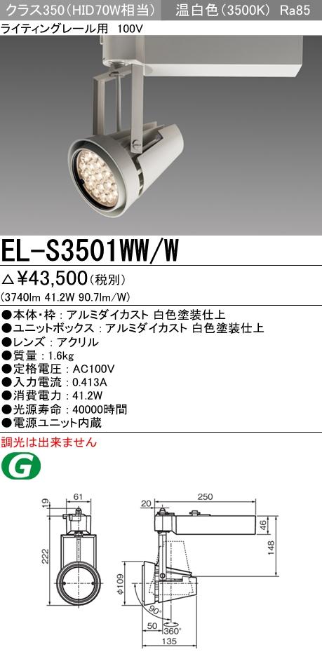 【最安値挑戦中!最大34倍】三菱 EL-S3501WW/W LEDスポットライト 一般用途 ライティングレール用100V 温白色 電源ユニット内蔵 ホワイト 受注生産品 [∽§]