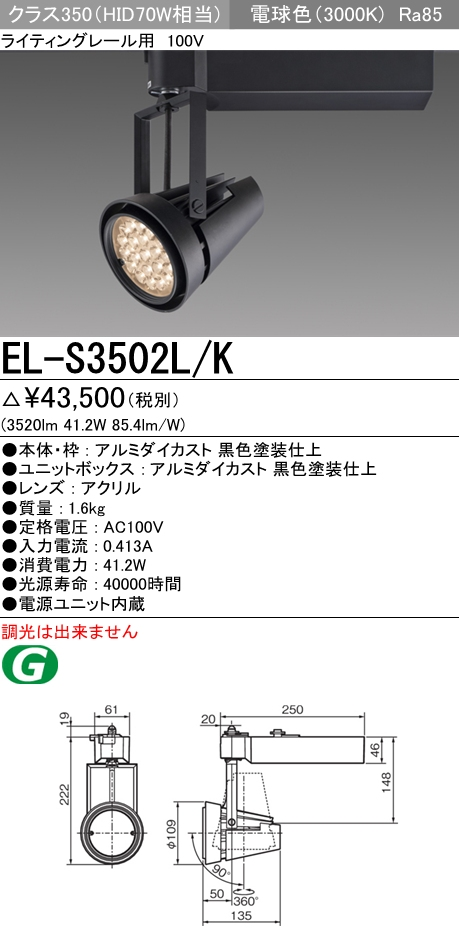【最安値挑戦中!最大34倍】三菱 EL-S3502L/K LEDスポットライト 一般用途 ライティングレール用100V 電球色 電源ユニット内蔵 ブラック 受注生産品 [∽§]