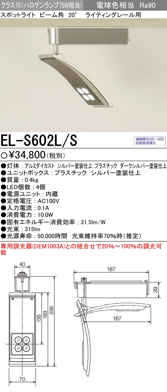 【最安値挑戦中!最大34倍】三菱 EL-S602L/S LEDスポットライト 一般用途 ライティングレール用100V 電球色 電源ユニット内蔵 受注生産品 [∽§]