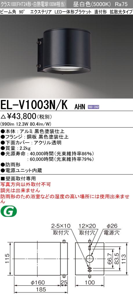 【最安値挑戦中!最大34倍】三菱 EL-V1003N/K AHN LEDエクステリア ブラケット LED一体形 防雨形 昼白色 固定出力 ブラック 受注生産品 [∽§]