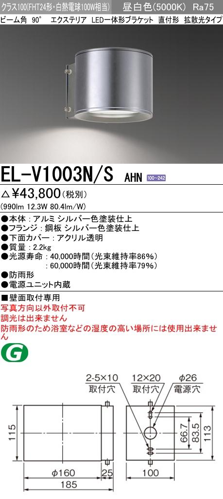 【最安値挑戦中!最大34倍】三菱 EL-V1003N/S AHN LEDエクステリア ブラケット LED一体形 防雨形 昼白色 固定出力 シルバー 受注生産品 [∽§]