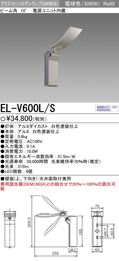 【最安値挑戦中!最大34倍】三菱 EL-V600L/S LEDスポットライト 一般用途 直付形(壁・天井取付兼用) 電球色 電源ユニット内蔵受注生産品 [∽§]