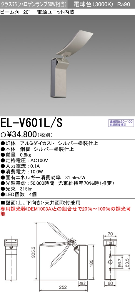 【最安値挑戦中!最大34倍】三菱 EL-V601L/S LEDスポットライト 一般用途 直付形(壁・天井取付兼用) 電球色 電源ユニット内蔵受注生産品 [∽§]