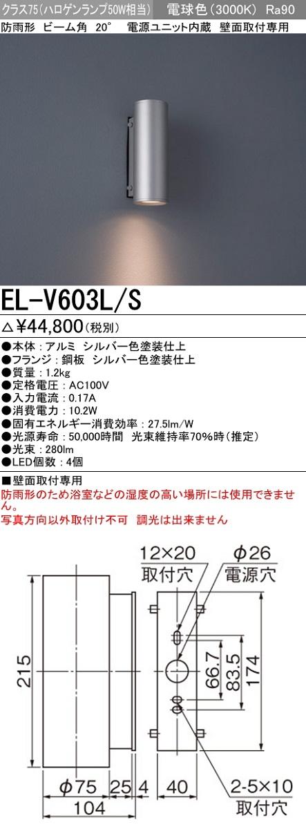 【最安値挑戦中!最大34倍】三菱 EL-V603L/S LEDエクステリア ブラケット LED一体形 防雨形 電球色 固定出力 シルバー 受注生産品 [∽§]