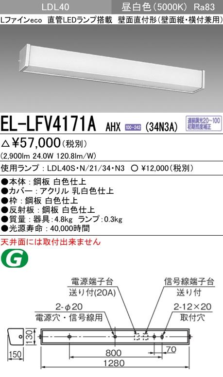 【最安値挑戦中!最大34倍】三菱 EL-LFV4171A AHX(34N3A) LEDブラケット 直管LEDランプ搭載タイプ 初期照度補正・調光(信号)20~100% 昼白色 受注生産品 [∽§]