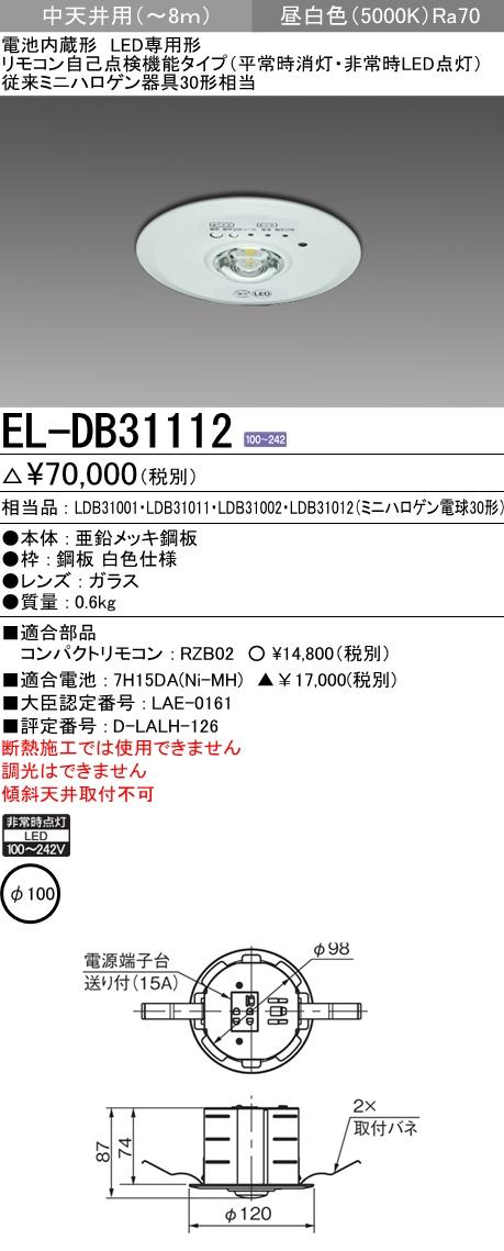 【最安値挑戦中!最大23倍】三菱 EL-DB31112 LED非常用照明器具 リモコン自己点検機能タイプ 埋込形 中天井用 昼白色 φ100 受注生産品 [∽§]