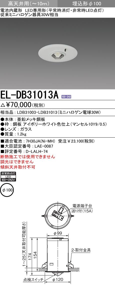 【最安値挑戦中!最大33倍】三菱 EL-DB31013A LED非常用照明器具 埋込形 高天井用 昼白色 φ100 受注生産品 [∽§]