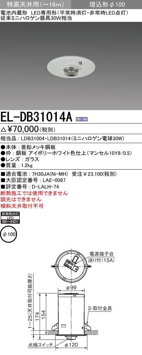 【最安値挑戦中!最大33倍】三菱 EL-DB31014A LED非常用照明器具 埋込形 特高天井用 昼白色 φ100 受注生産品 [∽§]