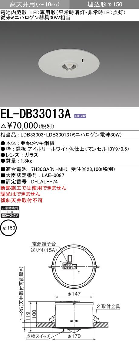 【最安値挑戦中!最大33倍】三菱 EL-DB33013A LED非常用照明器具 埋込形 高天井用 昼白色 φ150 受注生産品 [∽§]